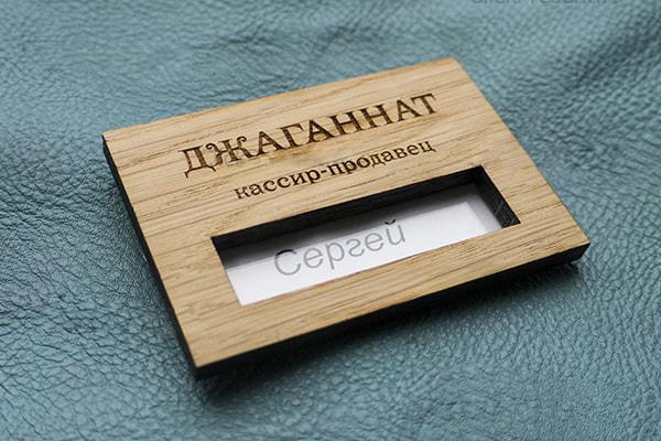 Деревянные бейджи с гравировкой на заказ, Uslugi4u