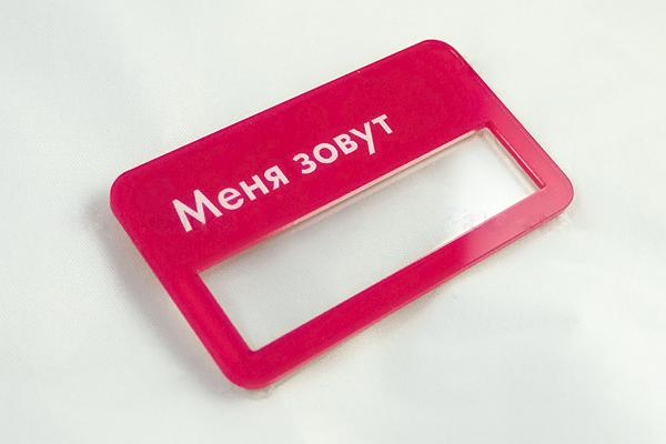 Купить пластиковые бейджи с печатью в Uslugi4u
